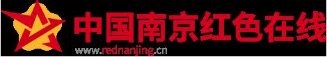 中国南京红色在线