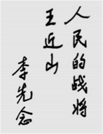 李先念为王近山的题词