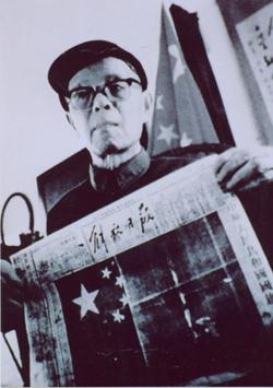 曾联松和他设计的国旗图案