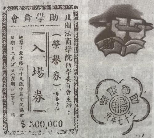 助学舞会入场券(左)、助学纪念章(右上)、助学纪念戳(右下)