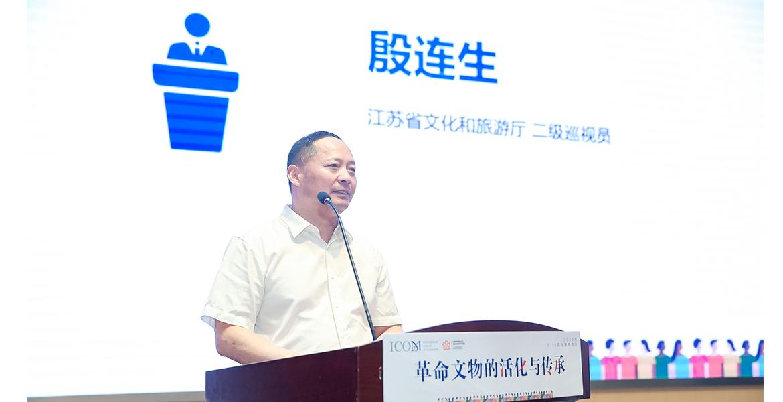 江苏省文化和旅游厅二级巡视员殷连生致辞