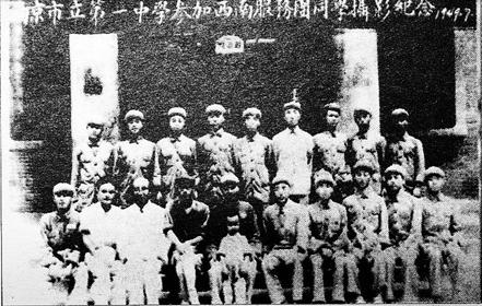 1949年7月,朱刚(带孩子者)任南京市第一中学校长时与参加西南服务团的同学合影.png