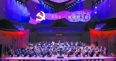 大型交响组歌《雨花台——信仰的力量》首演