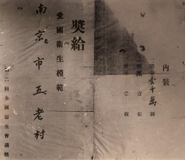1952年,国家卫生部奖励五老村壹仟万元(旧币)奖励,折合新版人民币约1000元。.jpg