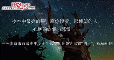 南京市百家湖中学
