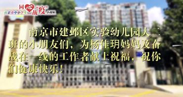 南京市建邺区实验幼儿园