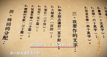 《致未来书》:郭凤韶