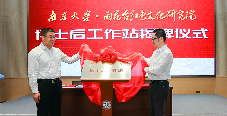 南京大学——雨花台红色文化研究院博士后工作站揭牌