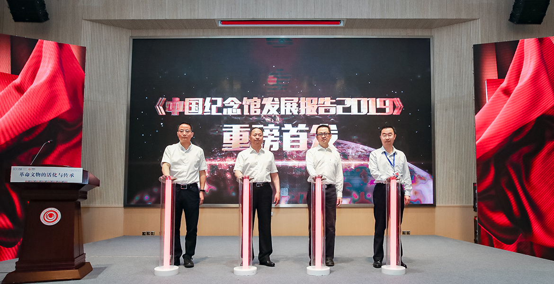 《中国纪念馆发展报告2019》重磅发布