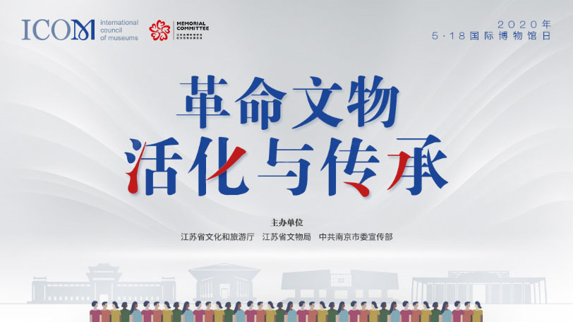 革命文物活化与传承-2020年 5·18国际博物馆日
