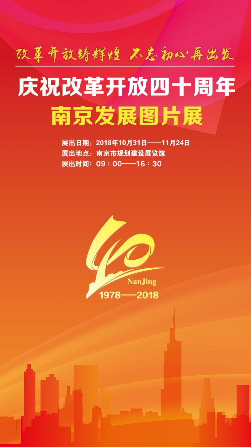 庆祝改革开放四十周年 南京发展图片展