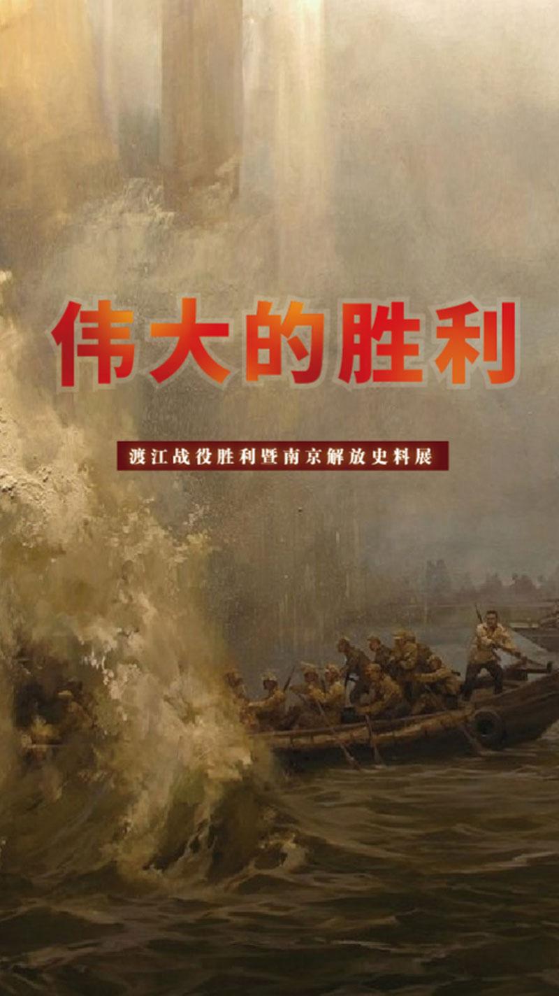 伟大的胜利 ——渡江战役胜利暨南京解放史料展