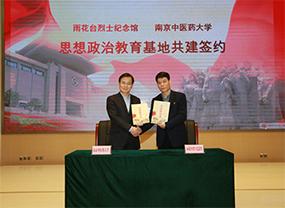 雨花台烈士纪念馆与南京中医药大学共建思想政治教育基地